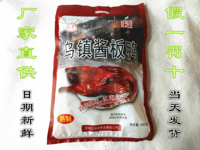 嘉兴乌镇特产三珍斋 酱鸭 酱板鸭 鸭肉 真空包装卤味系列1袋包邮