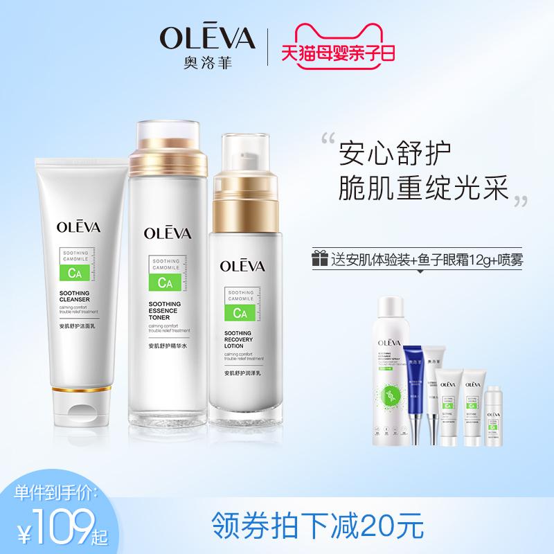 奥洛菲安肌舒护洁面乳精华水面霜乳液护肤套装敏感肌化妆品旗舰店