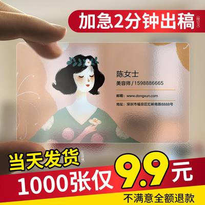 Custom-made pvc business cards, free design, free shipping, plastic card production, brand-name custom-made, creative high-end waterproof plastic matte printing, QR code printing, custom-made, transparent card customization