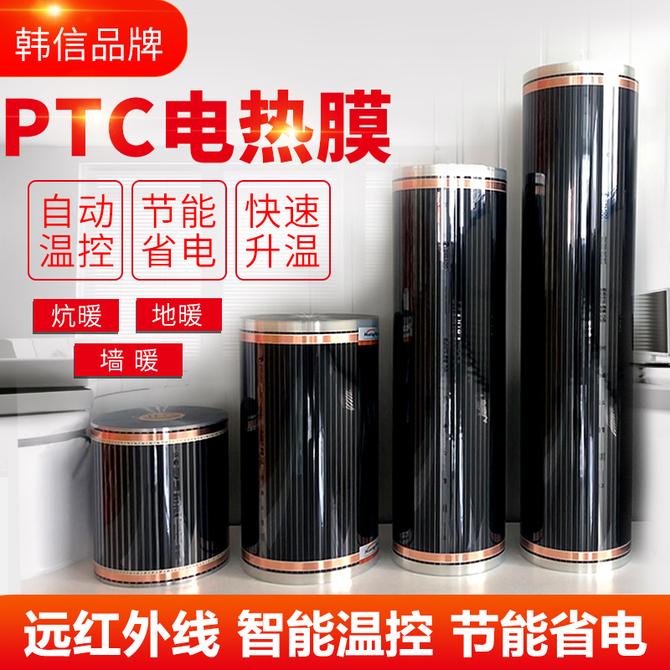 石墨烯电热膜韩国电热板家用电热炕碳晶榻榻米加热膜瑜伽电地暖炕