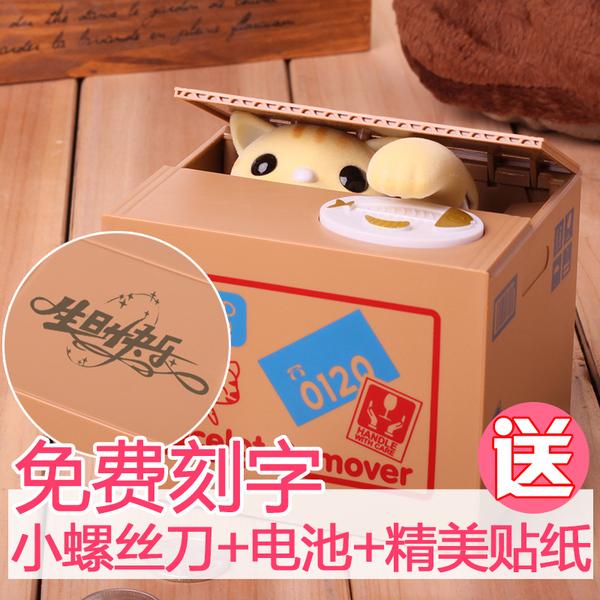 创意偷钱猫存钱罐小熊猫咪储蓄钱罐可爱卡通电动儿童男女生日礼物