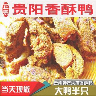 貴州特產貴陽大唐香酥鴨風味店網紅零食但記旦家不是但家