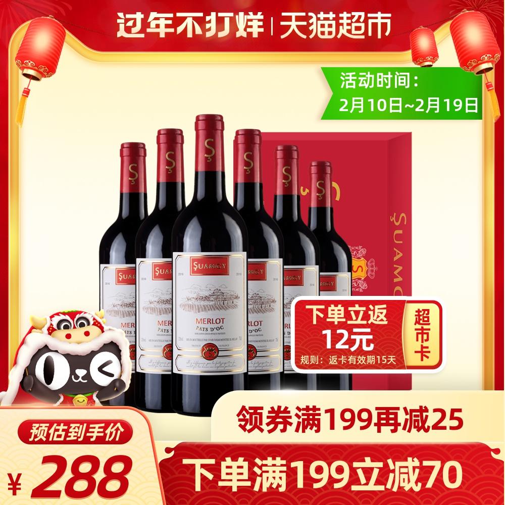 圣芝红酒整箱 法国原瓶进口年货送礼梅洛纯酿干红葡萄酒750ml*6