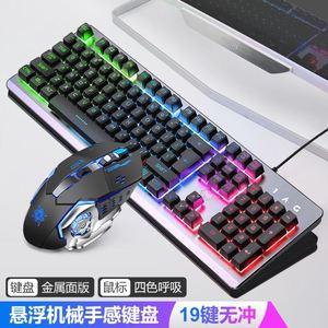 设计师防滑接口键盘机械手感有线游戏鼠标电竞多功能训练少女女生