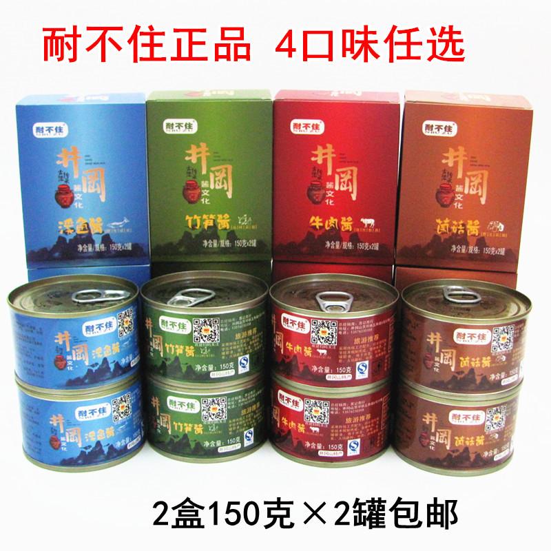 井冈山特产 耐不住辣酱正品 150克2罐一盒 2件包邮 旅游必买礼品