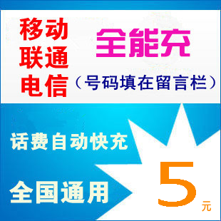 Китай мобильный письмо ссылка 5 юань быстро заряжать звонки пять юаней общенациональный общий мобильный телефон платить плата второй порыв значение блок 10/2