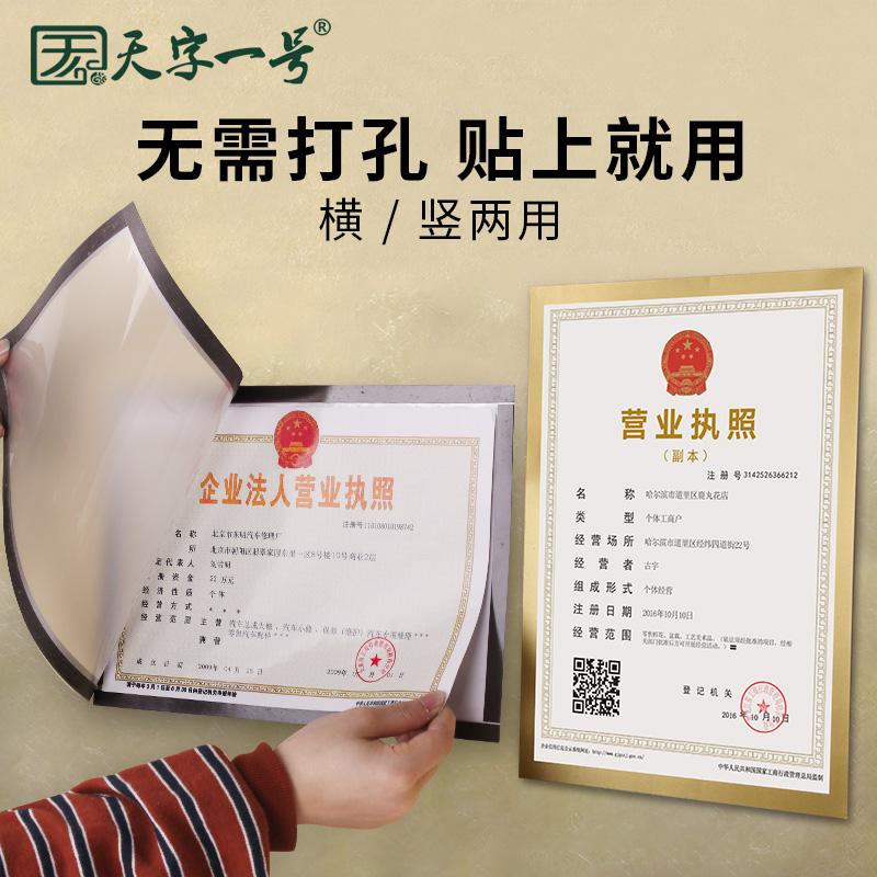 工商营业执照框横版三合一保护套挂墙正本a4食品经营许可证书相框 - 封面