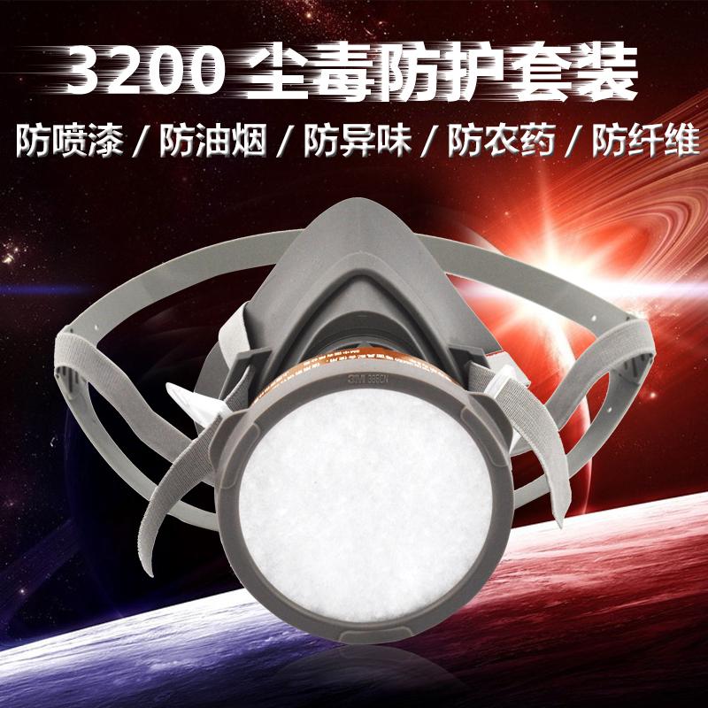 3M防毒面具喷漆3200防油漆防尘口罩化工气体工业粉尘专用面罩正品