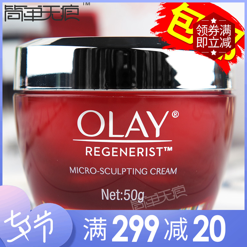 正品Olay玉�m油新生塑�金�面霜50g--大�t瓶保�褡���o致霜
