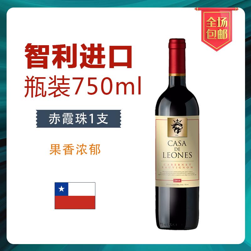 智利原瓶进口凯萨雄狮干红原装葡萄酒赤霞珠13度红酒1支装750ml*6