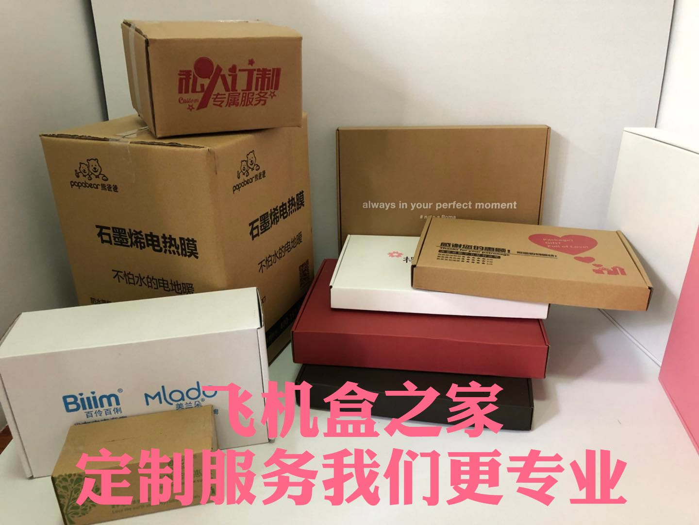 杭州现货定制批发特价加硬印刷飞机盒 纸盒 纸箱 服装盒 服装箱