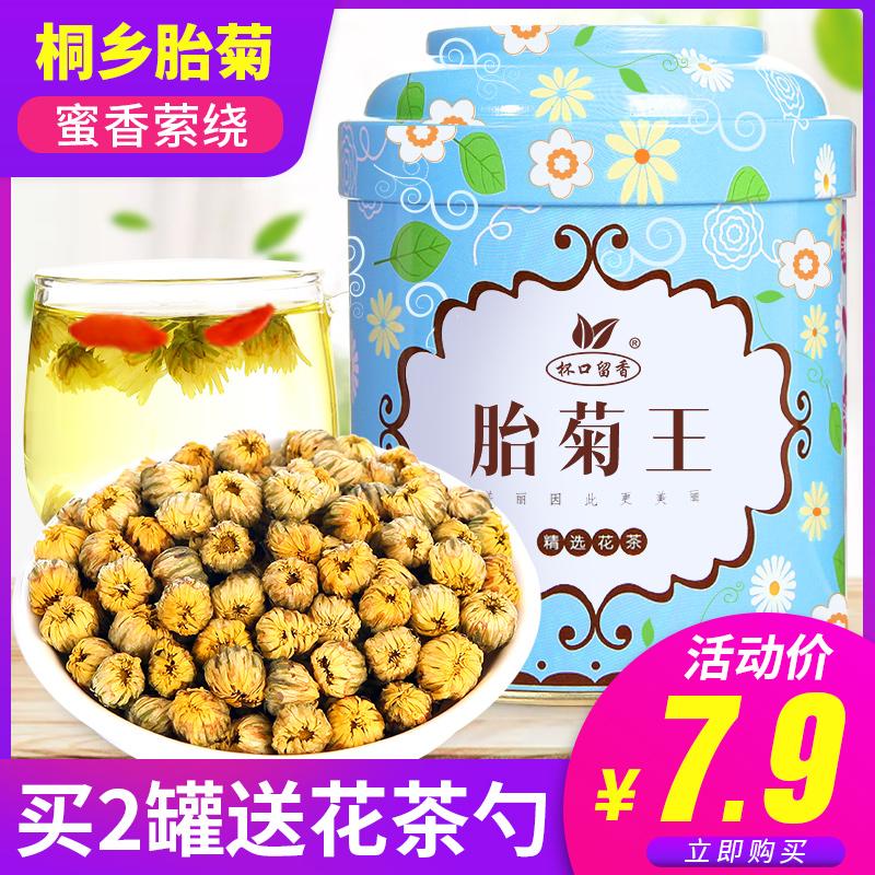 杯口留香菊花茶 40g