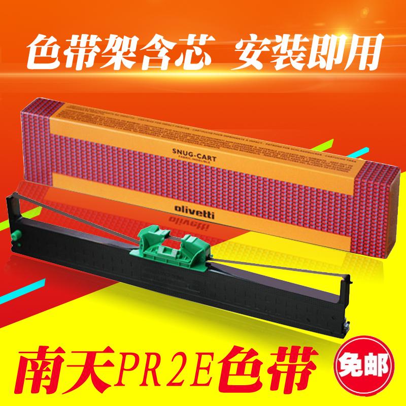 适用南天PR2E色带 PR2色带olivetti HCC PRB针式打印机色带架带芯