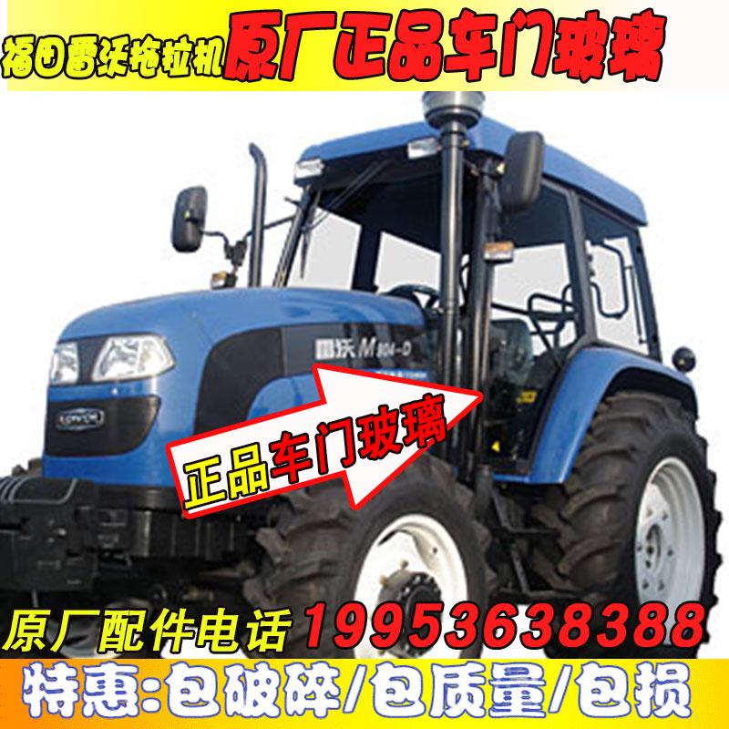适用雷沃拖拉机玻璃驾驶室配件大全454/554/704/804/904农