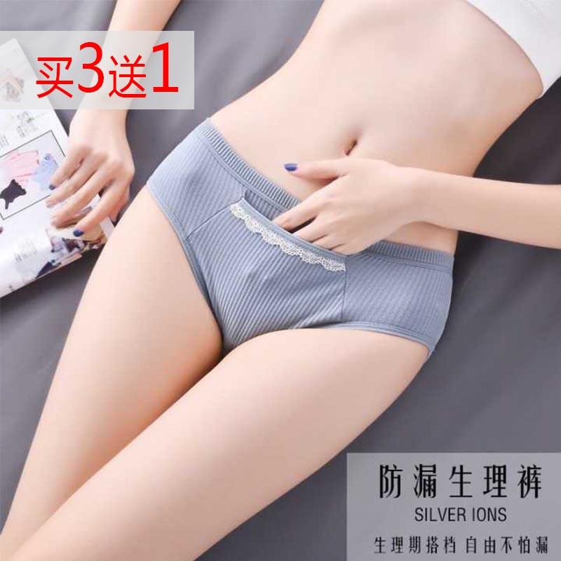 纯棉内裤女生理期防漏带口袋透气抗菌学生大姨妈女士中腰卫生裤女