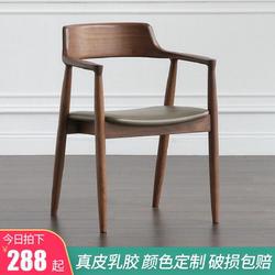 北欧实木餐椅肯尼迪总统椅广岛椅咖啡店餐厅会议洽谈椅简约靠背椅