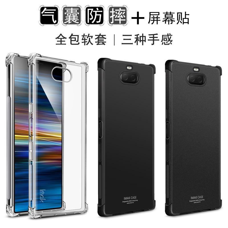 索尼Xperia 10 Plus手机套Xperia 10气囊防摔套XZ2 premium手机壳Sony XZP透明硅胶套全包软壳G8142保护套