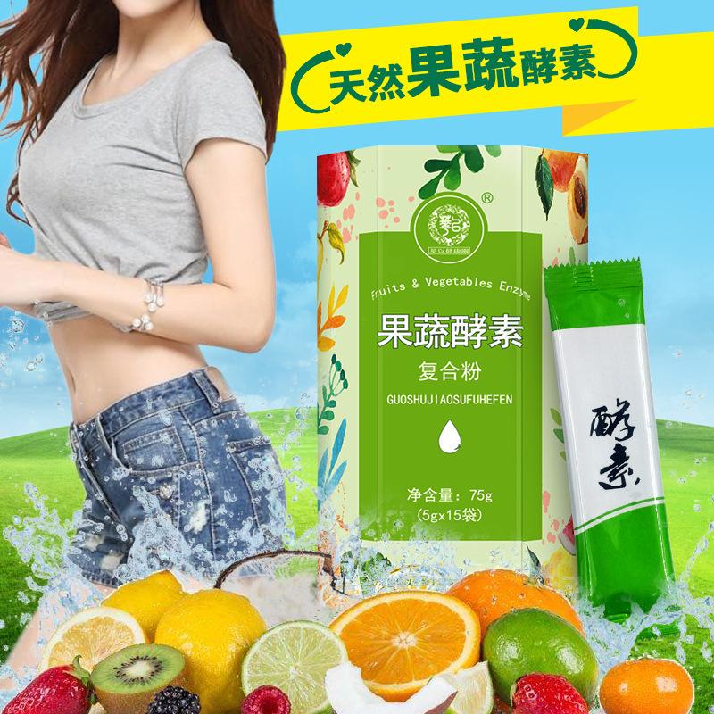 果蔬正品台湾复合脂肪分解酶酵素粉限10000张券