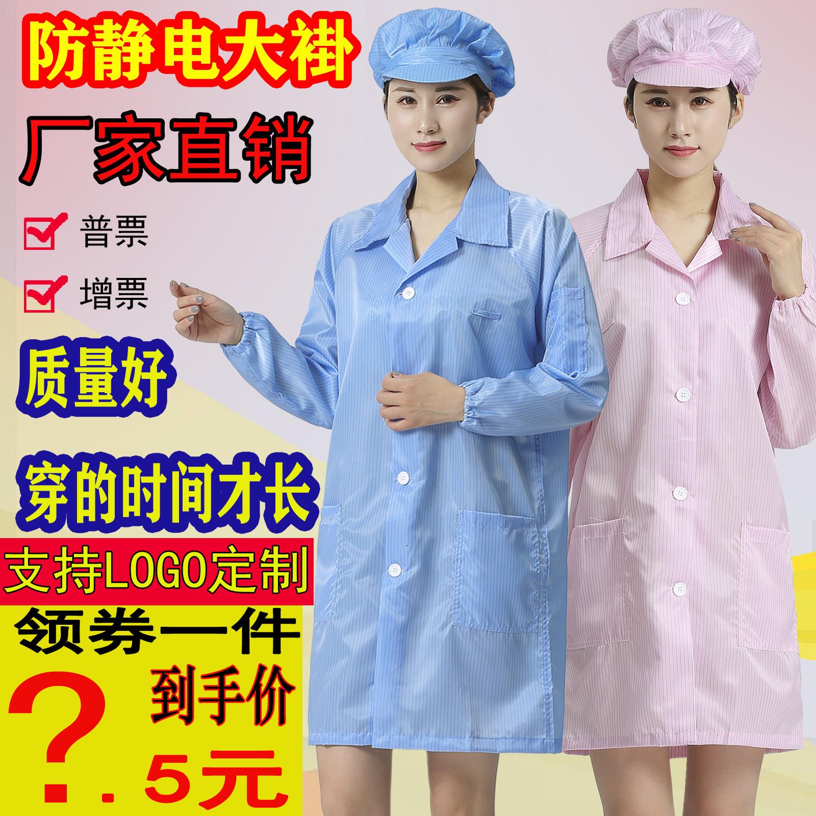 领券 静电衣 工作服蓝色大褂式防护无尘工厂车间男女装食品白粉帽