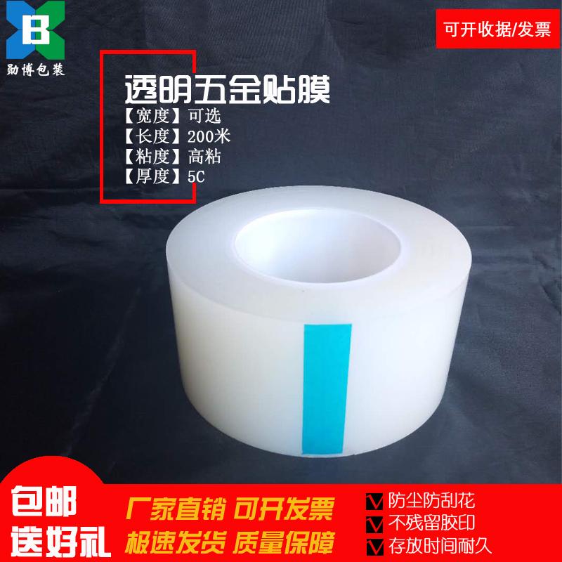 5A150 самоклеящаяся защитная пленка прозрачная нержавеющая сталь / металлический алюминий Сплавная фольга PE высокая Липкая защитная пленка