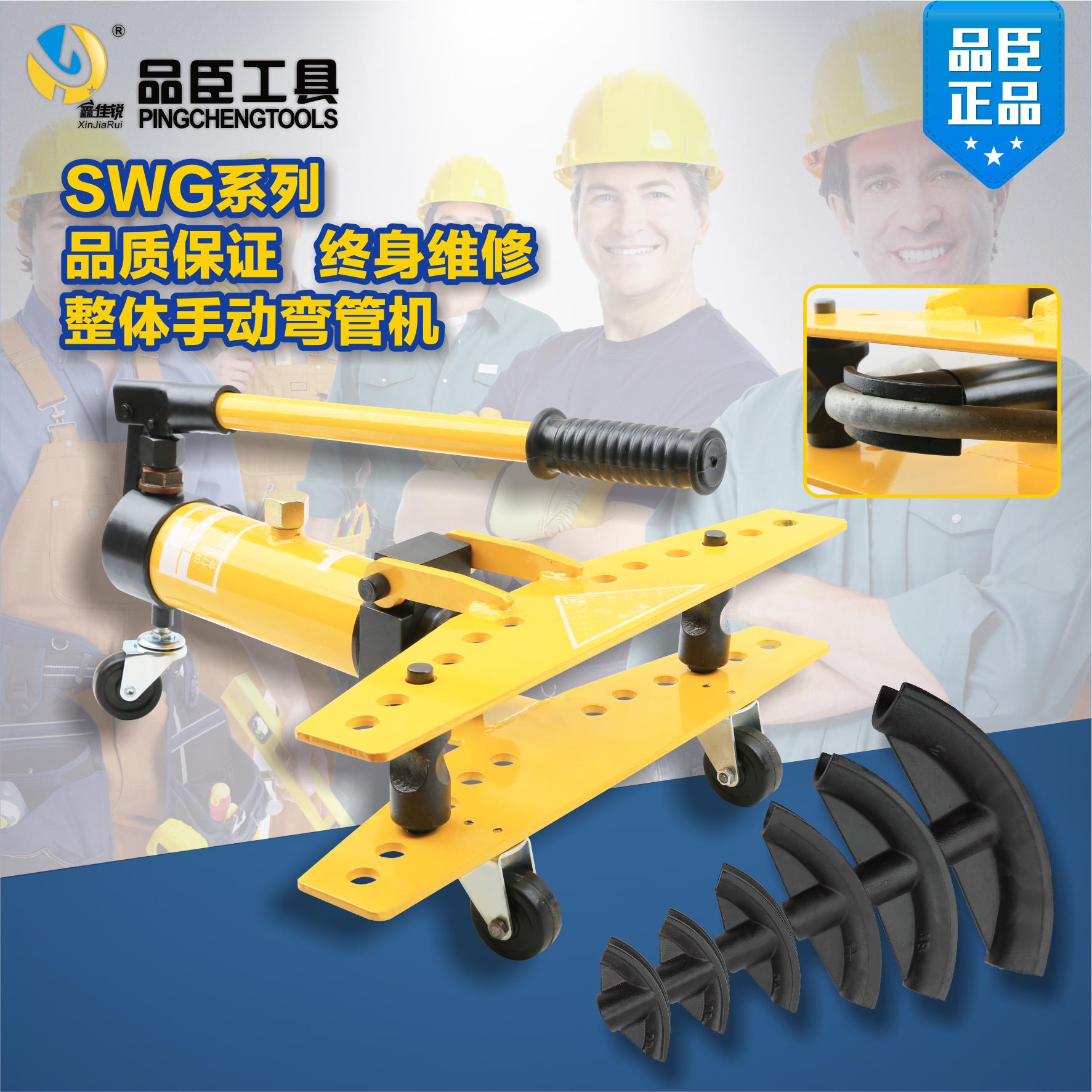 Гидравлический трубопровод высокого качества SWG-1 вручную Тип Бендер 1 дюйм 2/3/4 дюйма без Труба из оцинкованной трубы