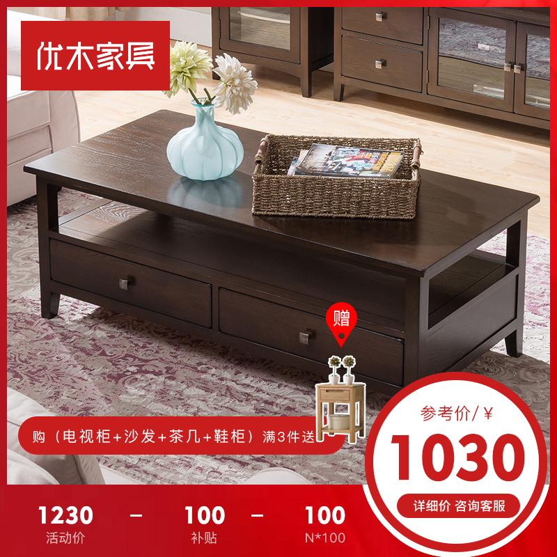 纯实木茶几1.2米橡木四抽茶几1.4米茶几茶桌美式简约客厅家具