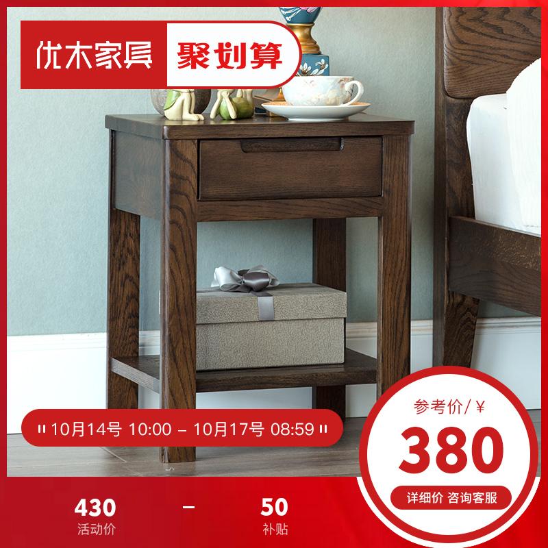 优木家具 纯实木床头柜 橡木单抽灯桌小边桌北欧简约现代卧室家具
