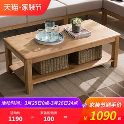 优木家具 纯实木茶几1.2米橡木茶几茶桌1.4米北欧简约现代家具