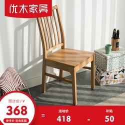 优木家具 橡木纯实木椅餐厅椅子咖啡椅 办公椅书桌椅北欧简约家具