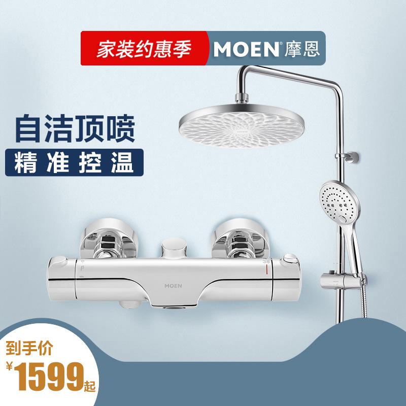 摩恩恒温花洒淋浴花洒套装家用淋雨喷头套装沐浴花洒套装淋浴器