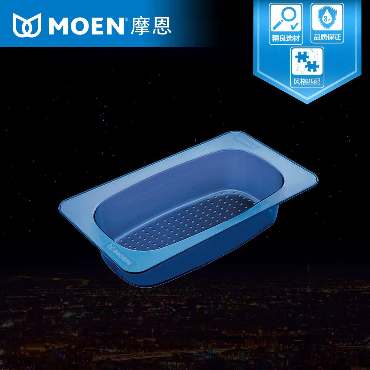 MOEN摩恩 精致塑料瀝水籃洗菜籃 54515 廚房水槽