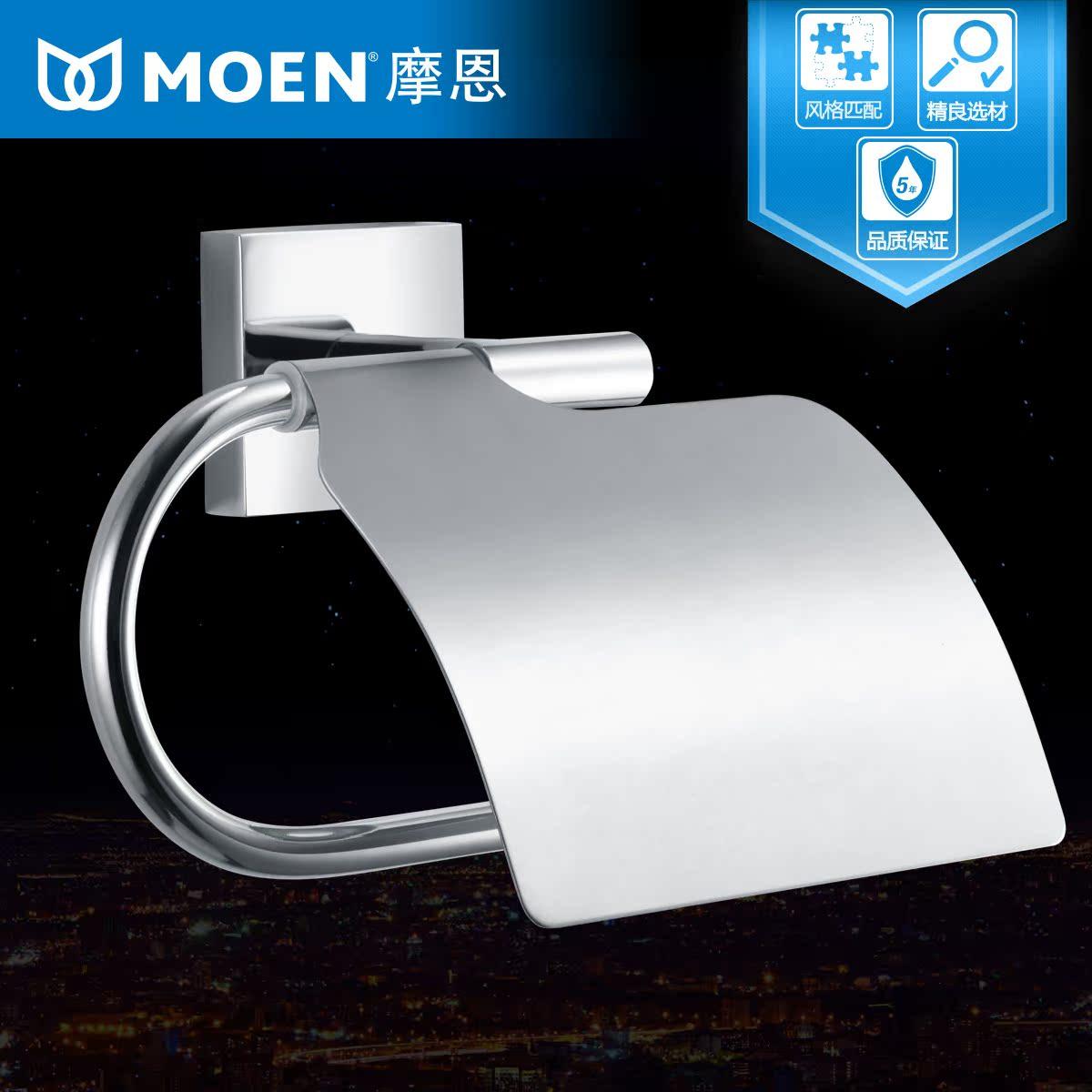 摩恩 帶蓋廁紙架卷紙器銅鋅合金衛浴 衛生間掛件ACC0804