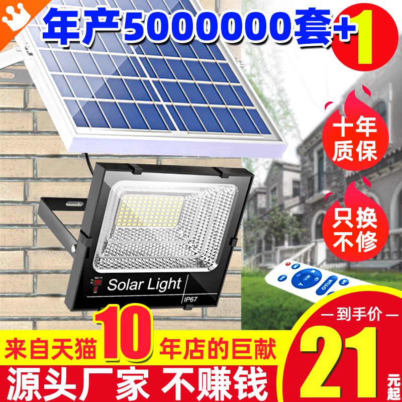 太阳能灯户外庭院路灯超亮家用一拖二感应新农村室内防水照明LED