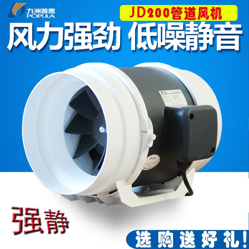 九洲圆形管道风机220V静音排风扇换气扇4/6/8/10/12寸强力抽风机