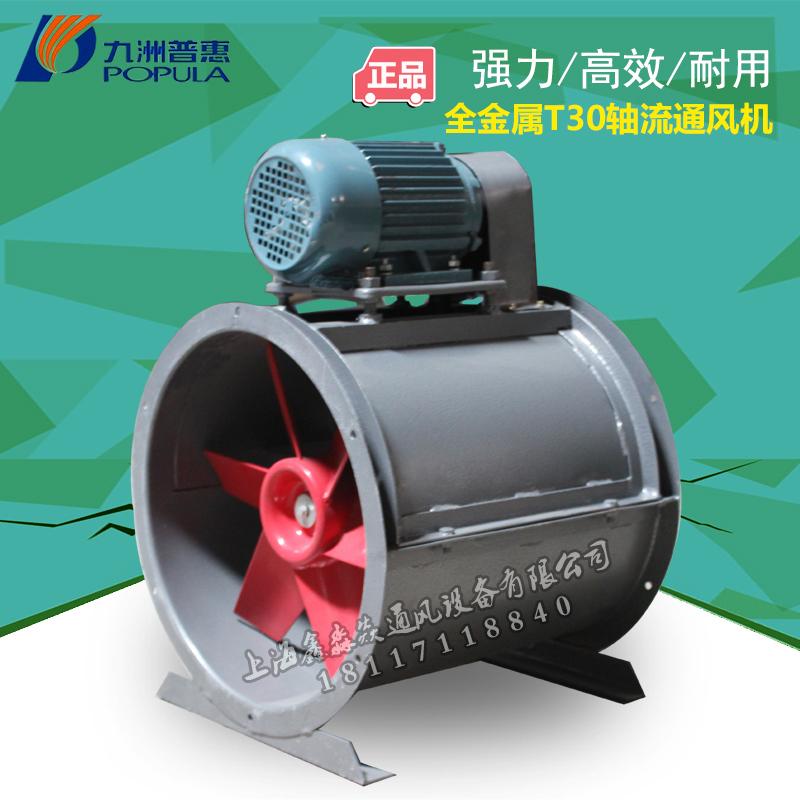 九洲普惠T30电机外置式防爆轴流风机 工业喷漆房管道通排风机380V