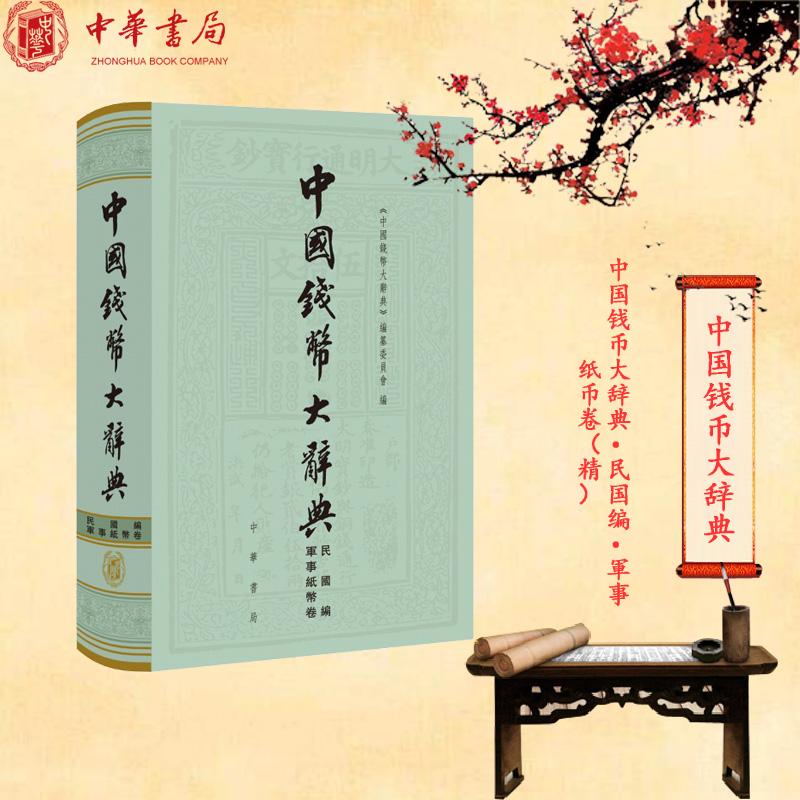 Монеты Республики Китай Артикул 607348125463