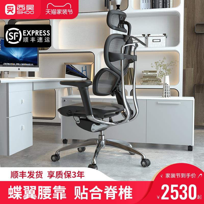 西昊人体家用舒适电竞护腰工学椅质量怎么样
