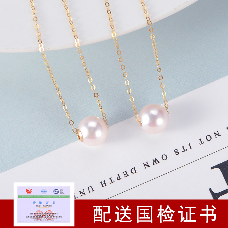 Japanese Akoya natural seawater pearl pendant 18K gold necklace single pearl Lutong clavicle strong light round Necklace