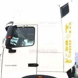 大货车导流罩导流板拉花反光贴纸励志车贴贴花忘了他我开卡车养你