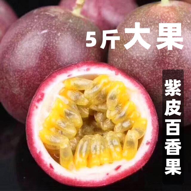 紫皮百香果大果5斤37-45个左右满39.90元可用1元优惠券