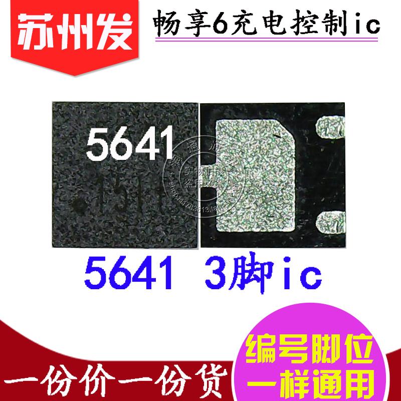 适用于华为畅享6 充电保护管 充电控制ic 3脚 5641 12M2