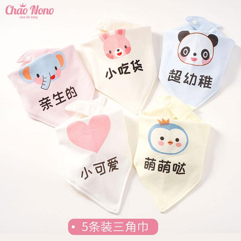 5条装婴儿纯棉三角巾0-3岁宝宝文字个性口水巾可爱卡通儿童围嘴萌