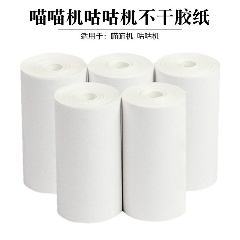 Термобумага принтера стандартный Подпишите небольшую бумагу без Пленка подходит для ламинирования, ламинирования кружев и более стиль