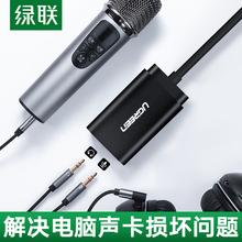绿联USB外置声卡台式电脑笔记本外接7.1独立音频转换器电竞游戏手机耳机网红直播音响3.5二合一免驱动适用PS4