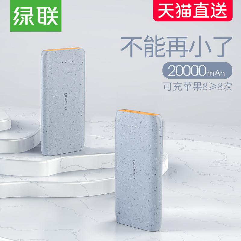 券后79.00元绿联20000M毫安充电宝大容量户外便携iPad平板20000mAh冲电宝小巧可