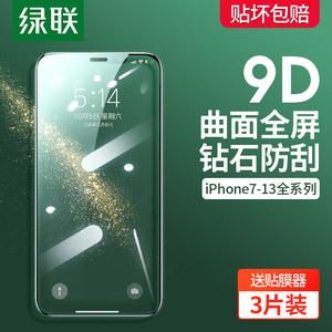 绿联iPhone11钢化膜X适用于苹果13手机12贴膜XsMax全屏覆盖曲面11ProMax磨砂XR防偷窥8P防摔高清全包膜边7P八
