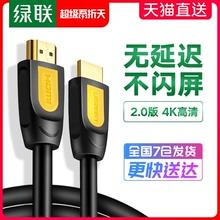 绿联hdmi线2.0高清数据线4k电脑电视连接线机顶盒3d信号hdml加长310米5延长20显示器台式主机笔记本音视频线