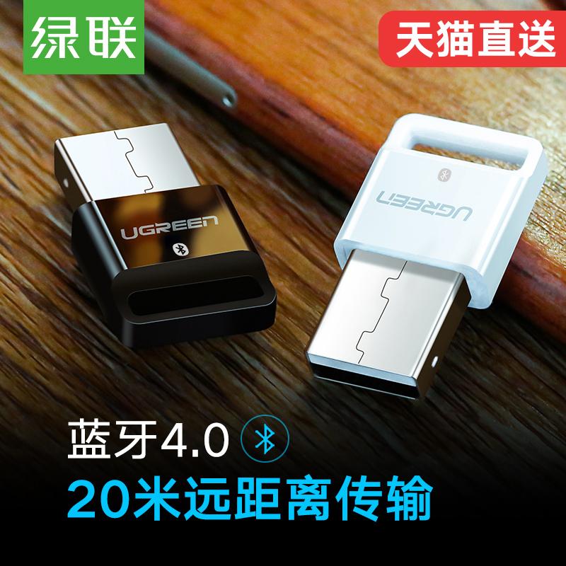绿联USB蓝牙适配器4.0电脑音频发射台式机耳机音响aptx手机接收器