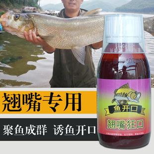 翘嘴狂口钓鱼小药野钓红尾白条鱼饵料窝料添加剂路亚筏钓翘嘴小箹价格