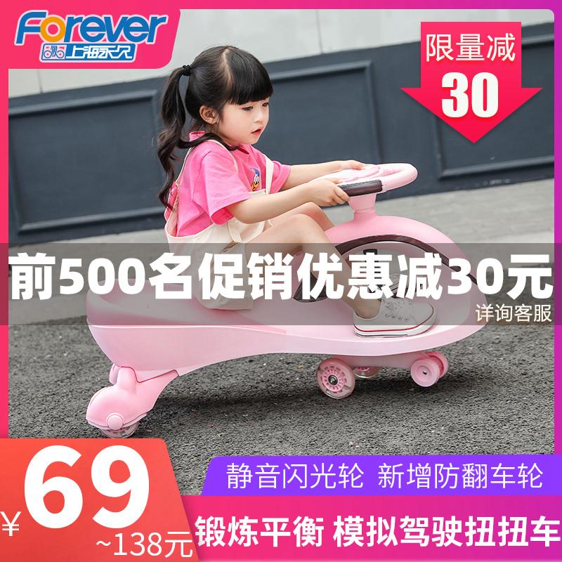 永久扭扭车儿童溜溜车万向轮摇摆车1-3-6岁男女宝宝滑滑车妞妞车券后99.00元